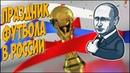 ✅ РОССИЯ и ЗАПАД ǀ спорт и политика: нас не победить никому и никогда