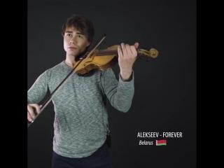 Александр Рыбак - Forever (ALEKSEEV)