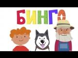 КотеТВ • БИНГО - Мультфильм песня про собаку - BINGO