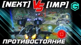 War Robots NEXT VS IMP. 2 БОЯ ПОДРЯД! ЭТО было ВОЛНИТЕЛЬНО!