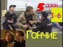 Русский, криминальный, сериал, Фильм ГОНЧИЕ ,5 сезон,серии 1-7,отдел по поимке беглецов,детектив