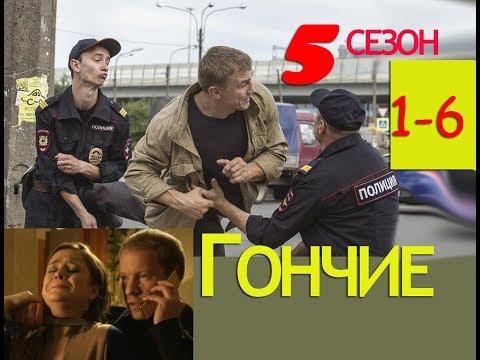 Русский криминальный сериал Фильм ГОНЧИЕ 5 сезон серии 1 7 отдел по поимке беглецов детектив