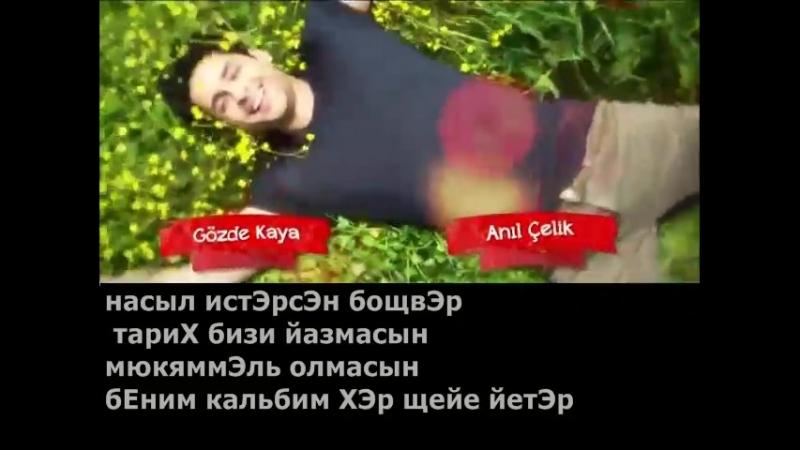 çilek kokusu/запах клубники  заставка турецкого сериала