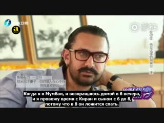Aamir Khan interview with Chinese Media, part 1 (rus sub)