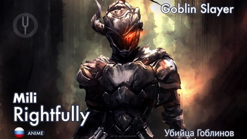 [Goblin Slayer на русском] Rightfully [Onsa Media]