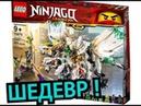King News 60 / Новый Набор Лего НиндзяГо 70679 Ультра Дракон - ШЕДЕВР !