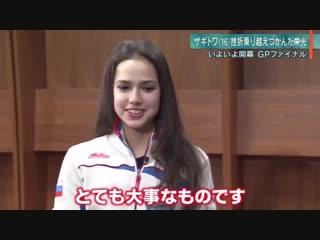 Интервью Алины для японского телевидения