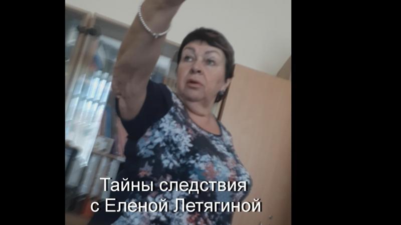 Тайны следствия с Еленой Летягиной