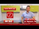 м 32 ТК Атриум Горького 79