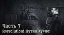35MM игра. R/evolution! Путин Хуло. Часть 7.