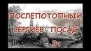ПОСЛЕПОТОПНЫЙ Сергиев Посад 2 ч 22м над уровнем Лавры ПЕТР I и ШИРОКАЯ РЕКА