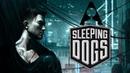 Новый проект Sleeping Dogs музыкальное видео