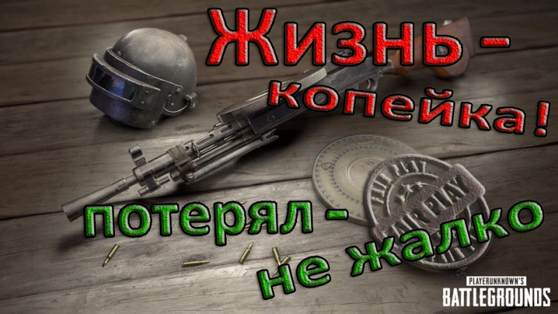 Жизнь копейка PlayerUnknown's Battlegrounds