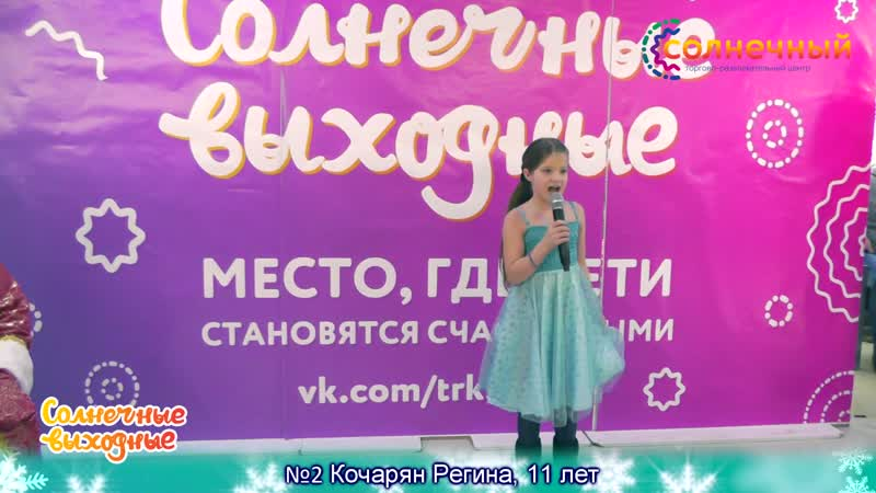 №2 Кочарян Регина, 11 лет