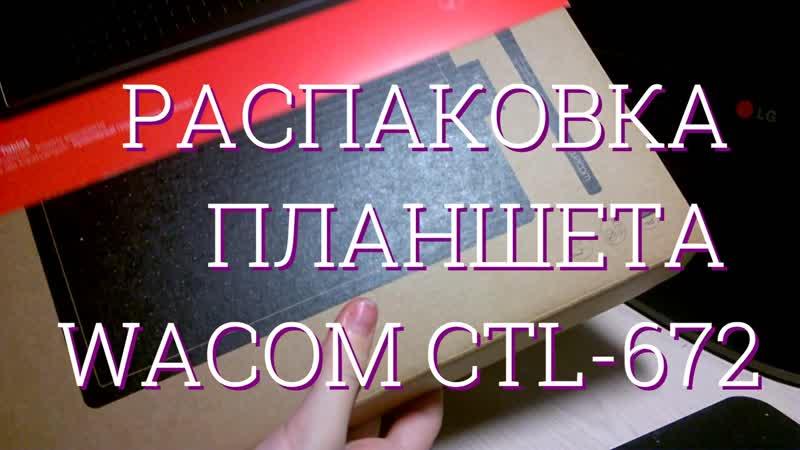Распаковка планшета Wacom-CTL 672
