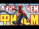 MARVELS SPIDER MAN PS4 - ИГРОФИЛЬМ!