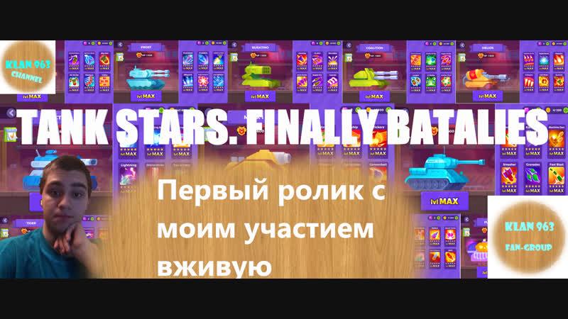 Tank Stars Финальный бой