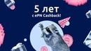 5 лет вместе с ePN Cashback