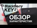 Обзор характеристик KEY2 BlackBerry Russia