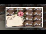 [v-s.mobi]Очень Красивое Поздравление С Днем Рождения Маме От Дочери.mp4