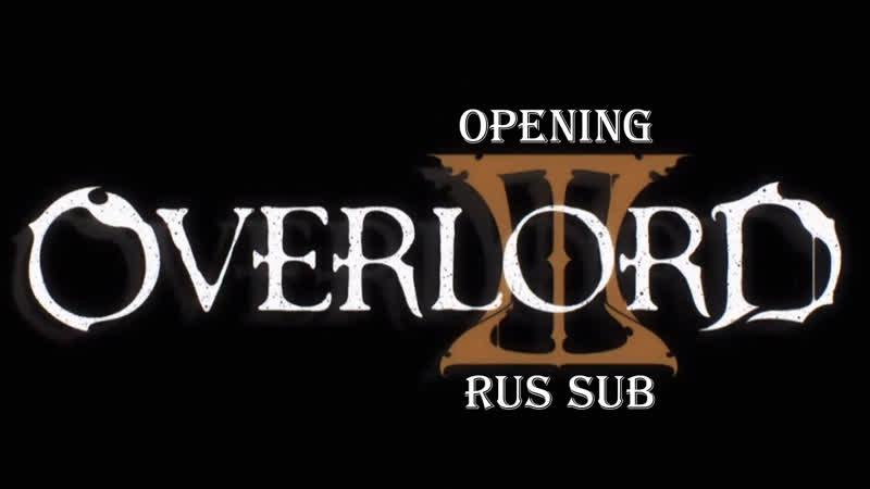 Overlord 3 Opening FULL MYTH ROID VORACITY rus sub
