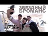 Эп.2(59) Звездный броманс / Celebrity Bromance - Sungjae (BTOB) + YoungMin + KwangMin (Boyfriend) [рус.саб]
