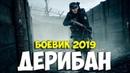Боевик 2019 порвал на дебатах ДЕРИБАН Русские боевики 2019 новинки HD