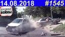 Новый видеообзор от канала «Дорожные войны!» за 14.08.2018. Видео № 1545.