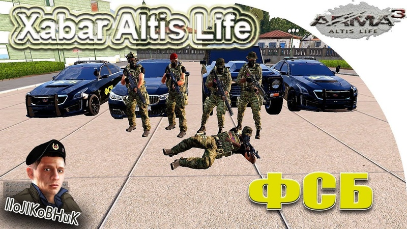 Arma 3 Xabar RP | ФСБ | Команда мечты | Полковник