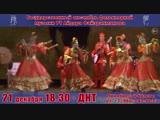Государственный ансамбль фольклорной музыки РТ