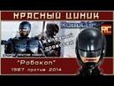 Робокоп 1987 vs 2014 Обзор Красного Циника
