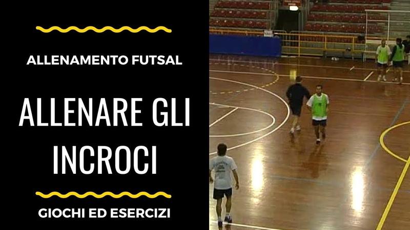 Allenamento Futsal: allenare gli Incroci
