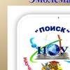 """НОУ """"ПОИСК"""" Пильнинского района"""