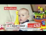 Шихарев Даниэль, 1 годик. Чтобы помочь, отправьте SMS с любой суммой на номер 4345