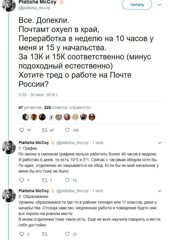 Про Почту России