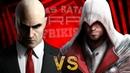 Ezio Auditore vs Agente 47 Épicas Batallas de Rap del Frikismo T2 Keyblade
