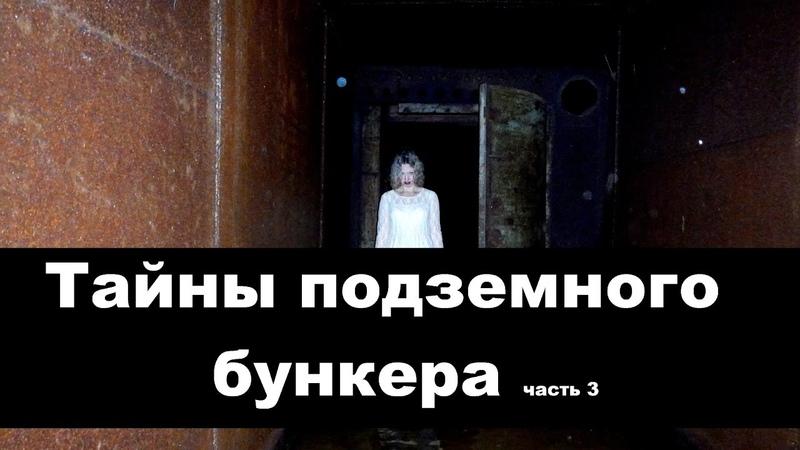 Подземный бункер СССР. Секретный объект 1161. Часть 3 | Soviet sekret bunker