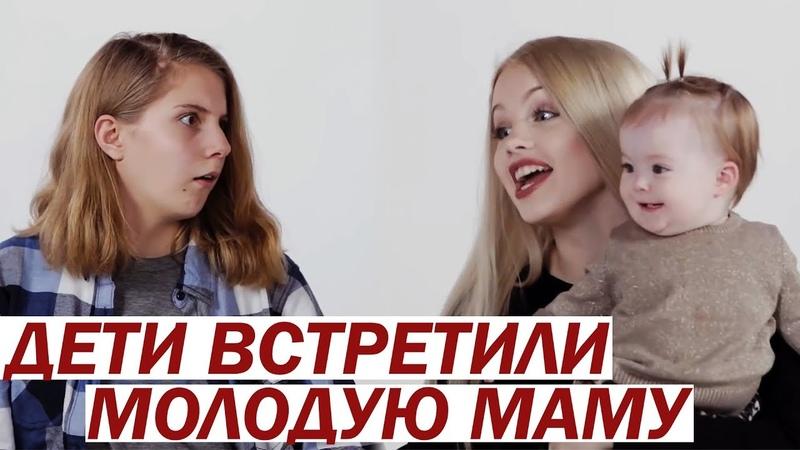 Родила в 14 — Дети Встретили Молодую Маму [Trempel Social]