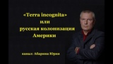 Terra incognita или русская колонизация Америки