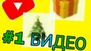 Жаңа жылдық СЫЙЛЫҚ !?