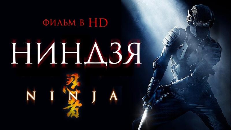 Ниндзя Ninja Смотреть весь фильм в HD