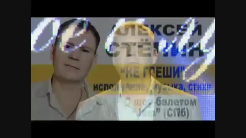 Алексей Стёпин Не греши mp4