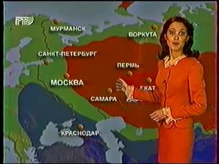 (staroetv.su) Прогноз погоды (РТР, апрель 1998)