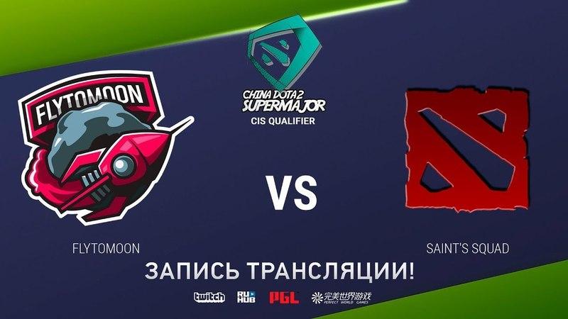 Saint's Squad vs FlyToMoon, China Super Major CIS Closed Qualifiers, game 2 [Maelstorm, Inmate]