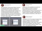 Юлия Чичерина объявила войну Марку Цукербергу