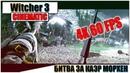 Битва за КАЭР МОРХЕН - CINEMATIC 4K 60FPS (Kaer Morhen Fight)