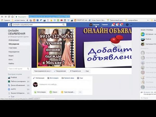Выполняем рекламную работу в группах на Facebook