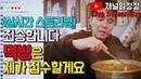 【임창정 LIVE】포항 소주한잔 급습! 라이브 스트리밍 IMCHANGJUNG KOREA MUSIC KPOP LIVE STREAMING
