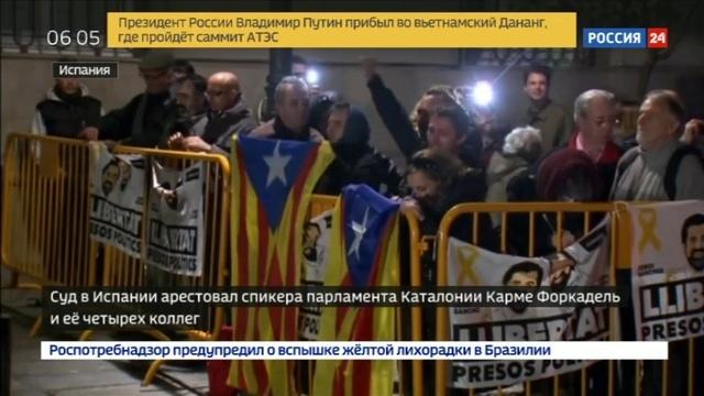 Новости на Россия 24 • Спикер парламента Каталонии помещена под стражу