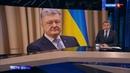Визит Порошенко в Израиль, Переговоры по газу, Шатдаун в США. Последние новости
